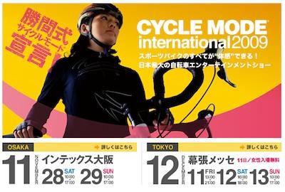 091121_cyclemode