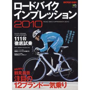 100124_ei_roadbike