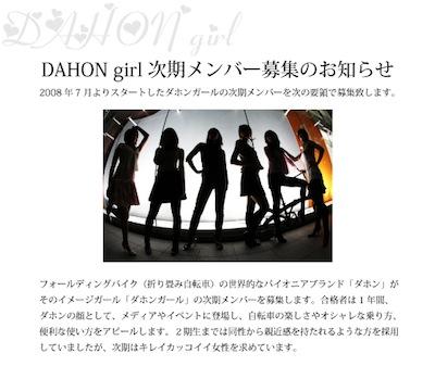 091206_dahon_girl