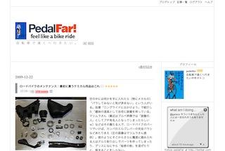 091228_pedalfar