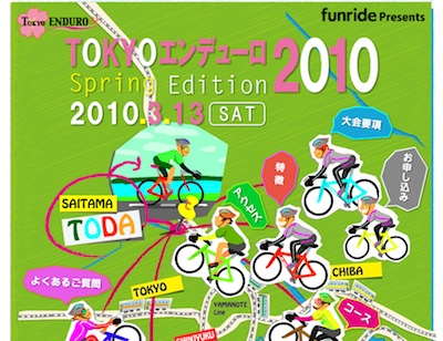 100105_tokyoed