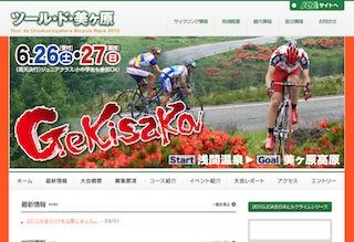 100302_utsukushigahara