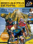100619_TDF_2010_cover_m
