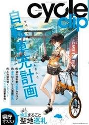 101013_001cycleclip