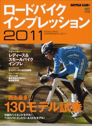 110114_road_2011