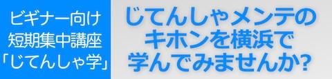 Jitensyagaku_weekendver