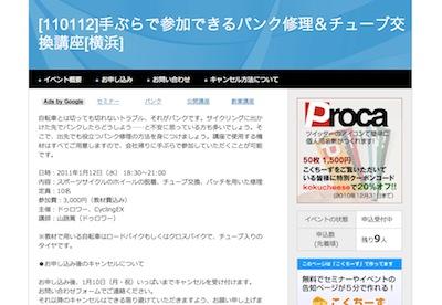 101213_kokuchi