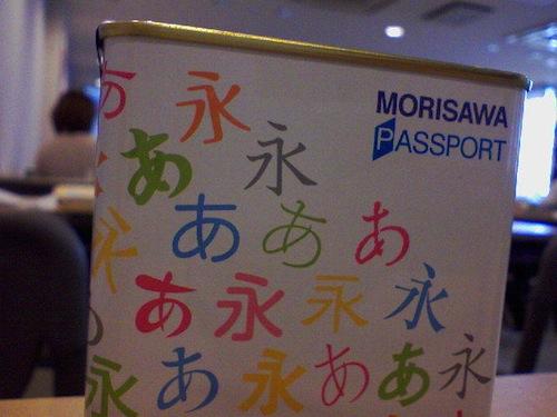 110215_morisawa