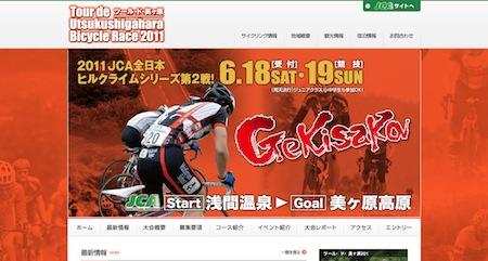 110413_utsukushigahara