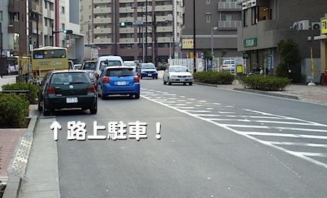 路上駐車を安全に追い抜こう – C...