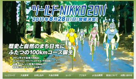 110629_nikko