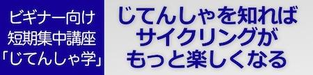 Jitensyagaku_110415