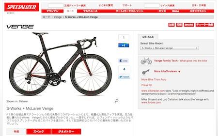 110902_specialized001
