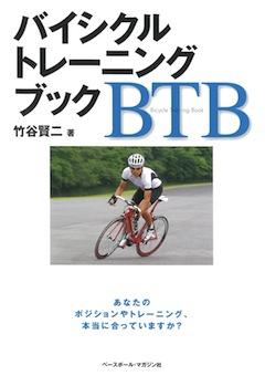 111208_BTB COVER