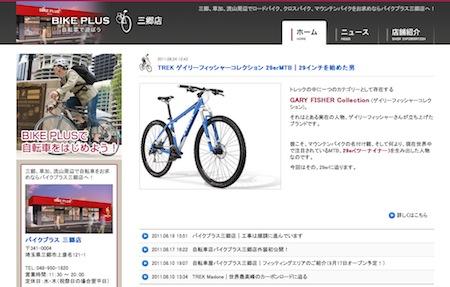 110826_bikeplus