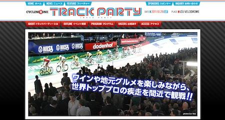 110830_trackP