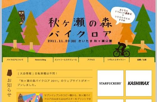 111014_akigase