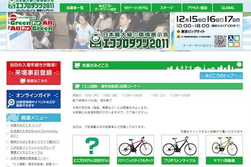 111214_eco_hikita