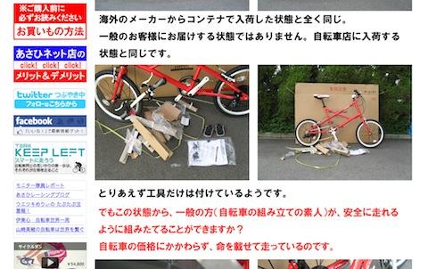 120120_asahi_002