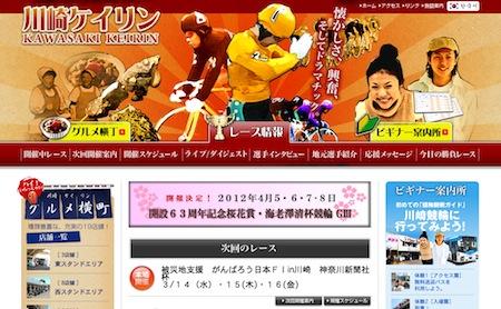 120301_kawasaki_001