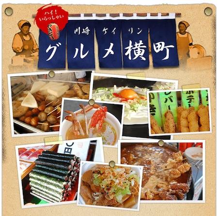 120301_kawasaki_002