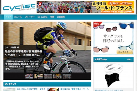 120702 cyclist sanspo