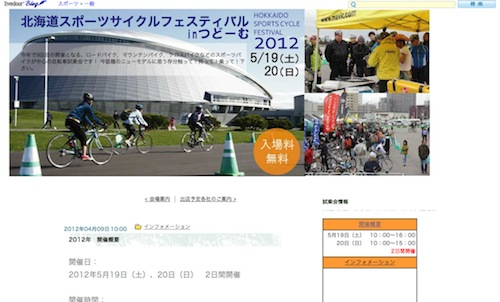 120509_001_hokkaido