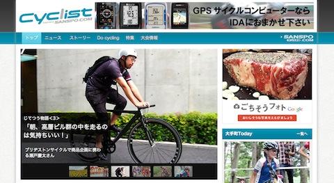 120717 cyclist