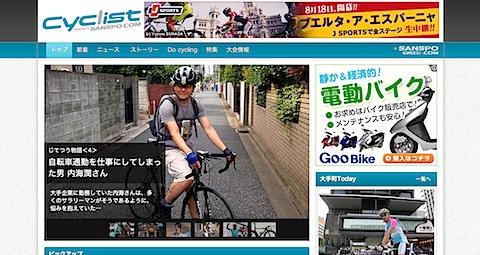 120731 cyclist