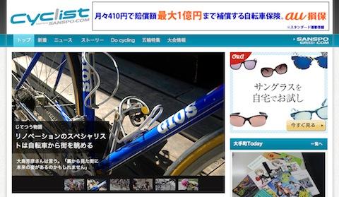 120813 cyclist 001