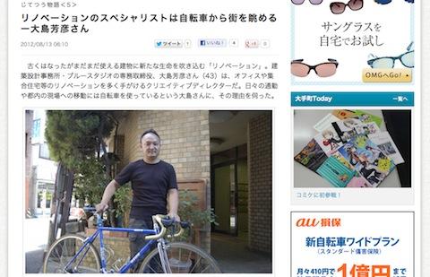 120813 cyclist 002