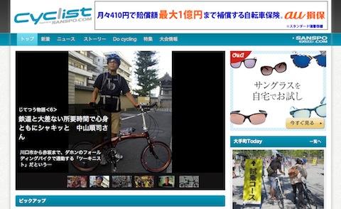 120828 cyclist