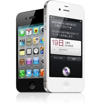 120917 iphone4s