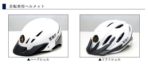 121011 keishicho 002