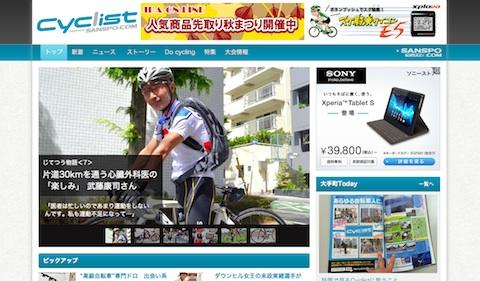 24 cyclist