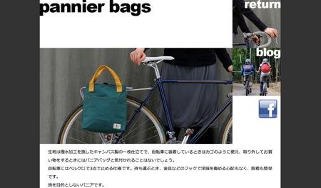 121204 cosset bags