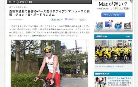 121022 cyclist