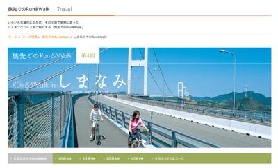 090426_shimanami_2