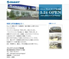 090517_giant_nagoya