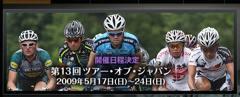090516_toj