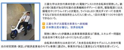090610_mitsubishikagaku