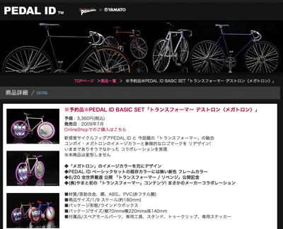 090628_pedalid