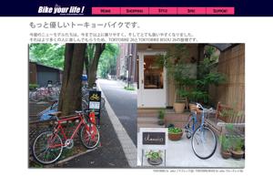 090721_tokyobike